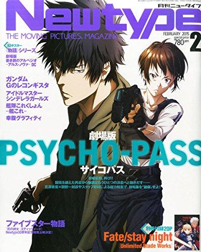NEWTYPE ~ Japanese Anime Magazine February 2015 Issue [JAPANESE EDITION] FEB 2 - Newtype Magazine