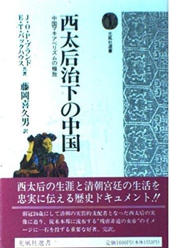 - China's Empress Dowager Cixi reign - acme of China Makiaberizumu (light wind ISBN: 4875190204 (1991) [Japanese Import]