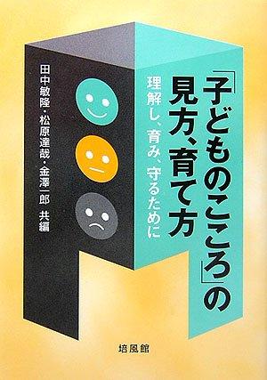 Download Kodomo no kokoro no mikata sodatekata : rikai shi hagukumi mamoru tame ni ebook