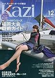 舵(Kazi) 2016年 12 月号 [雑誌]