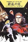 錯乱の星―宇宙英雄ローダン・シリーズ〈280〉 (ハヤカワ文庫SF)