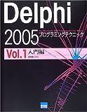 Delphi 2005プログラミングテクニック―For Microsoft.NET framework+for Win32 (Vol.1)