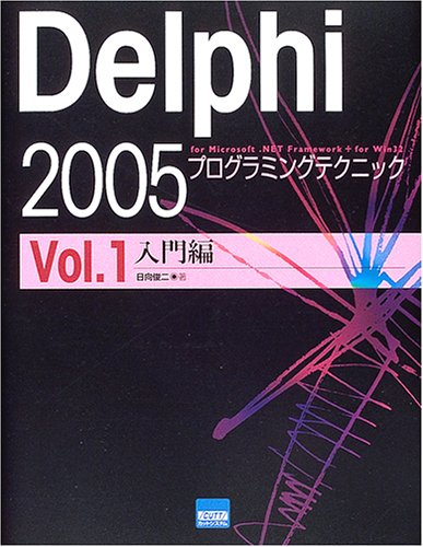 Delphi 2005 Programming Techniques-For Microsoft.NET framework + for Win32 (Vol.1) (2005) ISBN: 4877831401 [Japanese Import] by Cut system