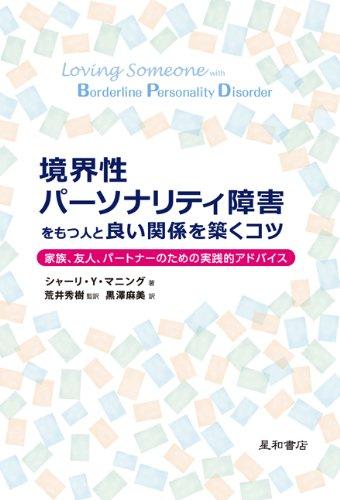 境界性パーソナリティ障害をもつ人と良い関係を築くコツ -家族、友人、パートナー、のための実践的アドバイス