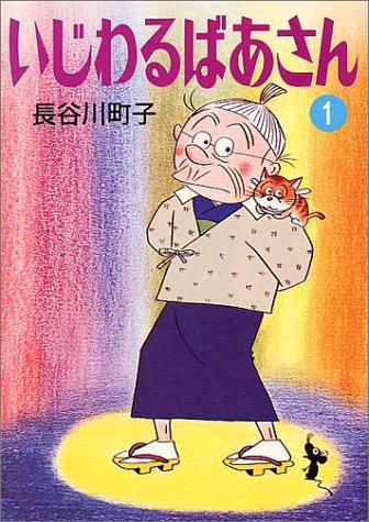 いじわるばあさん (1) (朝日文庫)