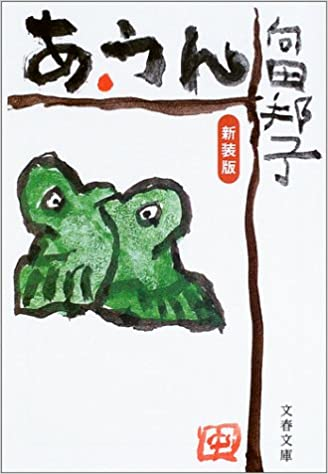 新装版 あ・うん (文春文庫) | 向田 邦子 |本 | 通販 | Amazon