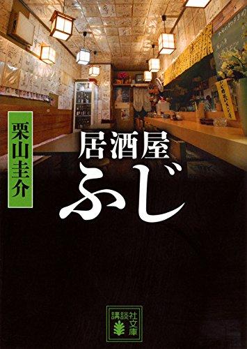 居酒屋ふじ (講談社文庫)