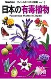 日本の有毒植物 (フィールドベスト図鑑)