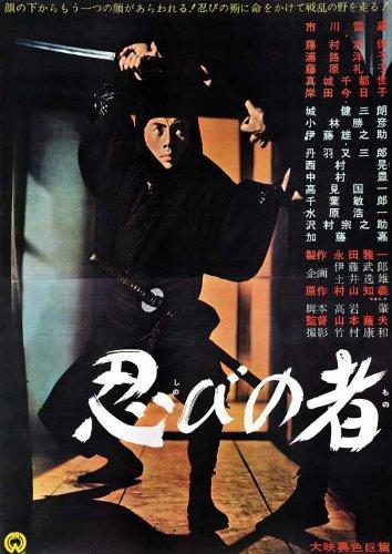 Ninja sin mono Póster de película japonés - 28 cm x 44 cm 11 ...