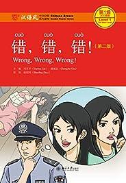 错,错,错!(第二版)(Wrong, Wrong, Wrong! (Second Edition)) (Chinese Edition)