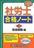 社労士合格ノート〈2〉社会保険編 (License books)