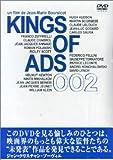DVD>KINGS OF ADS 002―巨匠たちのCF (<DVD>)