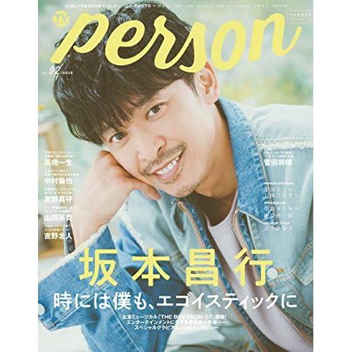 TVガイド PERSON Vol.92 表紙画像