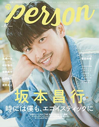 TVガイドPERSON 最新号 表紙画像