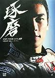 佐藤琢磨2007F1ダイアリー―GO FOR IT!〈6〉 (CG BOOKS―GO FOR IT!)