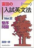 富田の入試英文法―代々木ゼミ方式 Ver.2 整序問題