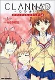 CLANNADオフィシャルコミック 4 (CR COMICS)