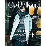 vikka 2016年12月号