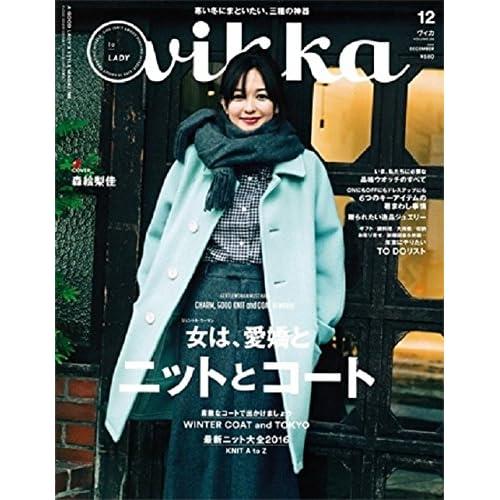 vikka 2016年12月号 表紙画像