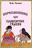 Пере�мешник: или �лавен�кие �казки (Russian Edition)