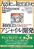 初めてのアジャイル開発 ~スクラム、XP、UP、Evoで学ぶ反復型開発の進め方~(クレーグ・ラーマン/ウルシステムズ株式会社/児高 慎治郎/松田 直樹/越智 典子)