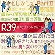 「R39 愛のデュエット アルバム」