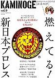 KAMINOGE [かみのげ] vol.9