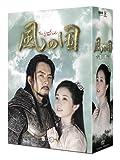 [DVD]風の国 第二章 ノーカット完全版