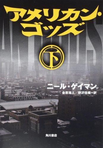 American Gods Book Series