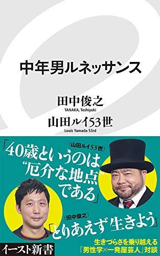 中年男ルネッサンス (イースト新書)