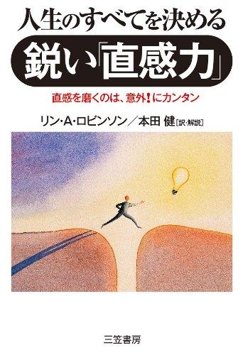 """人生のすべてを決める鋭い「直感力」―問題解決の""""最強のツール""""が身につく本!"""