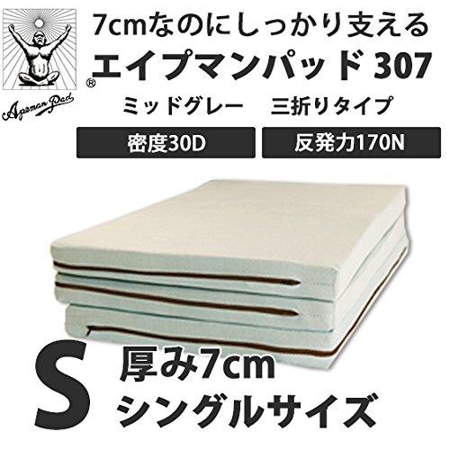 エイプマンパッド 307 高反発マットレス 三つ折り シングル 厚み7cm ミッドグレー B06W54NP2V