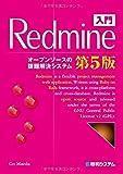入門Redmine 第5版