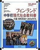 フィンランド中学校現代社会教科書―15歳 市民社会へのたびだち― (世界の教科書シリーズ 29)