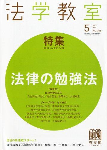法学教室 2011年 05月号 [雑誌]