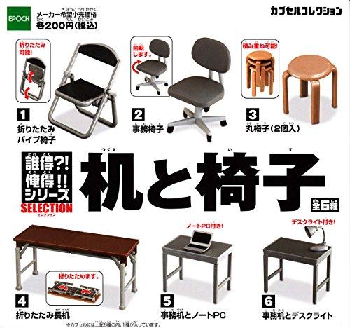[해외]누구 얻고?! 하여튼!! 시리즈 SELECTION 책상과 [총 6 종 세트 (완전 광고 / Who gets it!? I got it! Series SELECTION Desk and Chair [All 6 Sets (Full Comp