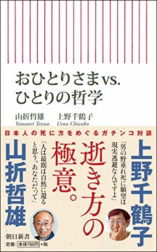 おひとりさまvs.ひとりの哲学 (朝日新書)