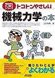 トコトンやさしい機械力学の本 (今日からモノ知りシリーズ)