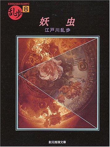 妖虫 (創元推理文庫―現代日本推理小説叢書)
