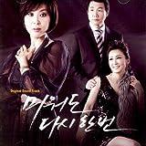 [CD]憎くてももう一度 韓国ドラマOST