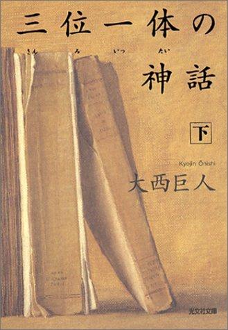 三位一体の神話(下) (光文社文庫)