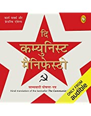 The Communist Manifesto (Hindi Edition)