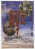 img - for Chichi ga ita maboroshi no guraida hohei butai : Shijin takeuchi kozo to ayunda tsukuba kara ruson eno michi. book / textbook / text book