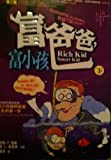 Rich Dad's Rich Kid, Smart Kid: Giving Your Children a Financial Headstart, Vol. 2 ('Fu ba ba, fu xiao hai-2', in traditional Chinese, NOT in English)
