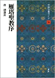 雁塔聖教序 (中国法書ガイド)