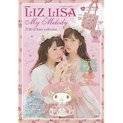 LIZ LISA 表紙画像