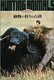 動物の狩りの百科 (動物百科)