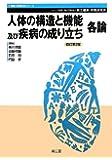 人体の構造と機能及び疾病の成り立ち 各論 (健康・栄養科学シリーズ)