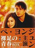 [DVD]裸足の青春 コレクターズBOX [DVD]