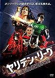 ヤリチン・リーグ [DVD]